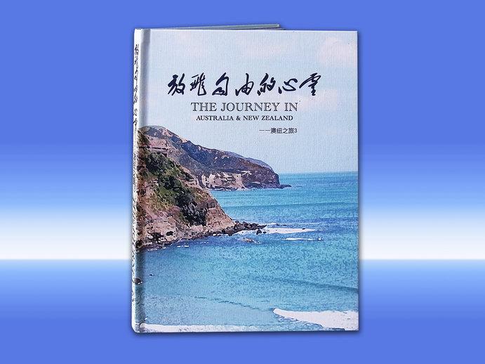 精装旅游画册