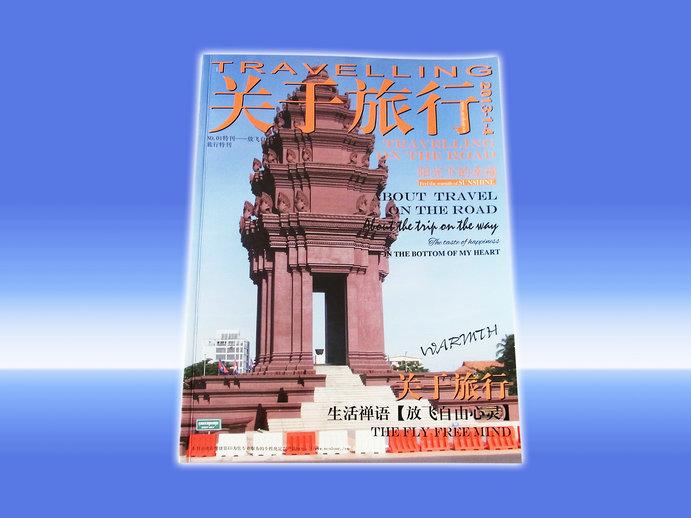 旅游杂志书